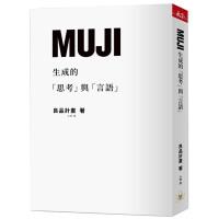 MUJI生成的「思考」与「言语」 港台原版商业管理 株式会社良品计画