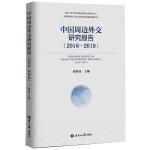 中国周边外交研究报告(2018―2019)