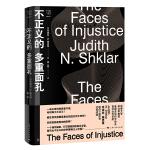 不正义的多重面孔