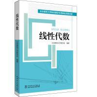 线性代数 中国电力出版社