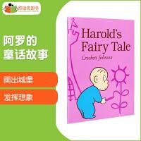 【5折封顶】美国进口 阿罗系列 Harold's Fairy Tale【平装】英文原版绘本
