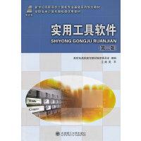 实用工具软件(第三版)――高职高专计算机教指委优秀教材