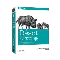 React学习手册