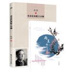 老舍经典散文全集+飞花令(春)草稿本(套装共2册)