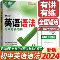 万唯中考英语语法初一初二初三七年级八年级九年级语法全解练英语专项训练2022版