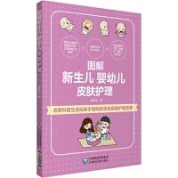 图解新生儿婴幼儿皮肤护理 中国医药科技出版社