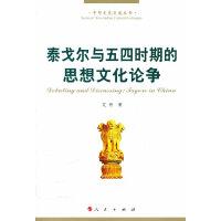 泰戈尔与中国五四时期思想文化论争(中印文化交流丛书)