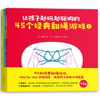 让孩子越玩越聪明的45个经典翻绳游戏 : 全3册 日本畅销30余年的经典翻绳游戏,循序渐进的翻绳花样,清晰连贯的步骤指导,让孩子手脑协调发展,激发大脑活力,提升想象力和空间感知力!附赠彩色翻绳!