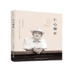 仁心健在:张仁建先生纪念文集