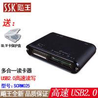 【送卡保护盒】飚王 SCRM025 读卡器 多功能多合一 铝合金属读卡器 高速2.0 TF卡 SD卡 CF卡 记忆棒通