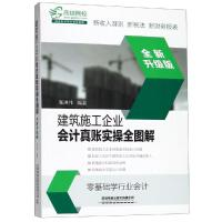 建筑施工企业会计真账实操全图解(全新升级版) 中国铁道出版社有限公司