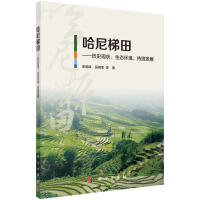 哈尼梯田――历史现状、生态环境、持续发展