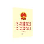 中华人民共和国行政处罚法 中华人民共和国行政许可法 中华人民共和国行政强制法 中华人民共和国行政复议法 中华人民共和国行政诉