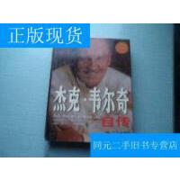 【二手旧书九成新】杰克韦尔奇自传 【精装】【L2】 /杰克韦尔奇 中信出版社