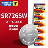 松下SR726SW手表电池397纽扣电子AG2LR卡西欧110/111/112/120专用