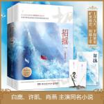 招摇:全二册(白鹿、许凯、肖燕 主演同名电视剧《招摇》湖南卫视、爱奇艺1月28日开播)