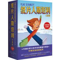 纸片人斯坦利大冒险(Flat Stanley I Can Read双语全9册!中英独立,全面提升孩子英语阅读力!)