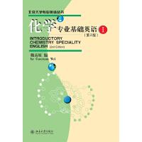 化学专业基础英语(I)(第2版)
