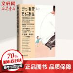 有限责任家庭 北京联合出版社