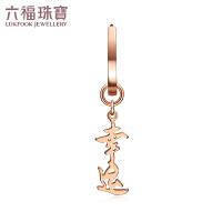 六福珠宝潮由字造系列幸运18K金耳环彩金耳饰单只定价HXKTBE0008R