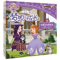 小公主苏菲亚梦想与成长故事系列(7-10)