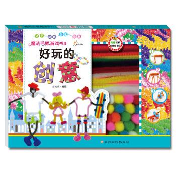 魔法毛根游戏书3:好玩的创意 有*简单的玩具,有*百变的创意   ————零基础也可做出可爱作品