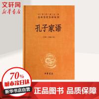 孔子家语 中华书局