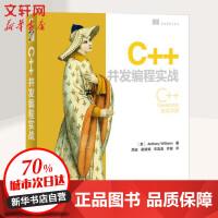 C++并发编程实战 (美)威廉姆斯(Anthony Williams) 著;周全 等 译