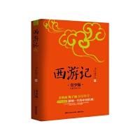西游记 (新课标必读)
