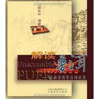 【二手旧书8成新】解读普洱 徐亚和 9787806953594