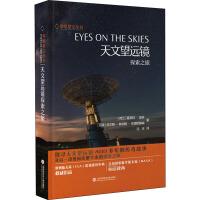 天文望远镜探索之旅 上海科学技术文献出版社