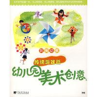 玩美幼教幼儿园美术创意4传统游戏篇(玩美幼教)