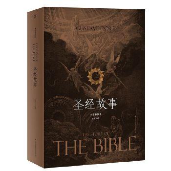 圣经故事(精装珍藏版) 著名画家多雷为《圣经》创作二百三十幅绝美版画 严谨细腻的画风  瑰丽奇特的想象  史诗般庞大恢弘的场面 如在壮丽的美梦中漂流