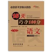 15天巧夺100分语文四年级 上册21秋(人教部编版)