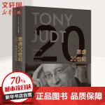 思虑20世纪 (美)托尼・朱特(Tony Judt),(美)蒂莫西・斯奈德(Timothy Snyder) 著;苏光恩