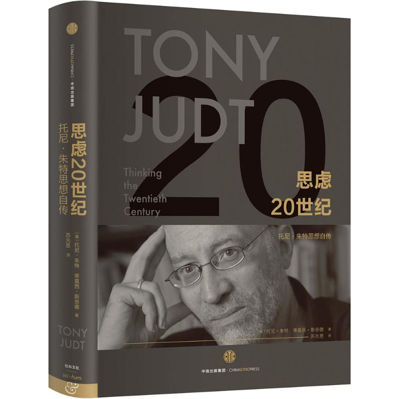 思虑20世纪 (美)托尼·朱特(Tony Judt),(美)蒂莫西·斯奈德(Timothy Snyder) 著;苏光恩 译 【文轩正版图书】