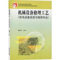 机械设备修理工艺(机电设备安装与维修专业) 机械工业出版社