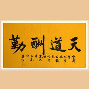 文学家 莫言(福寿康宁) ZH391 附荣宝斋证书
