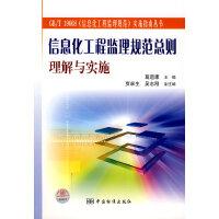 GB/T 19668《信息化工程监理规范》实施指南丛书 信息化工程监理规范总则理解与实施