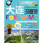 大连深度游Follow Me