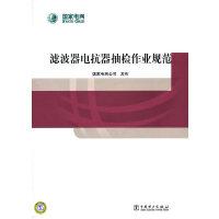 滤波器电抗器抽检作业规范