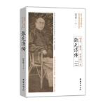 嗜书、藏书、出书的一生――张元济传