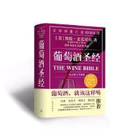 葡萄酒圣经