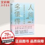 人间多值得 中国友谊出版社