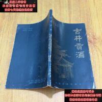 【二手旧书9成新】古井贡酒(1987年1版1印,)9787113222949