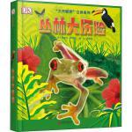 丛林大历险 北京联合出版社