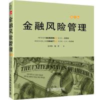 金融风险管理(第5版)