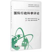 国际行政科学评论(82卷第2辑)