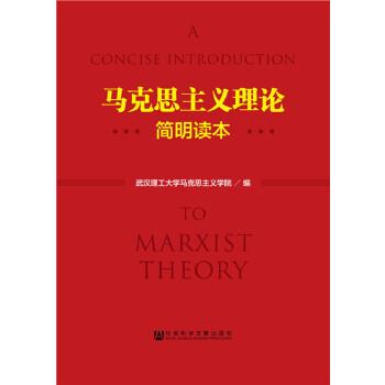 马克思主义理论简明读本(pdf+txt+epub+azw3+mobi电子书在线阅读下载)