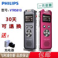 【支持礼品卡+送赠品包邮】Philips飞利浦录音笔 VTR5800 8G 微型迷你专业高清 远距超长降噪 MP3播放采访商务会议学生学习取证器 直插式支持FM